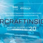 Деловая программа RUBAE 2020: AIRCRAFTINSIDE