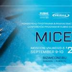 MICE в деловой программе RUBAE 2020