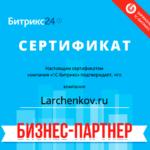 Проект «Larchenkov.ru» стал бизнес-партнером компании «1С-Битрикс»